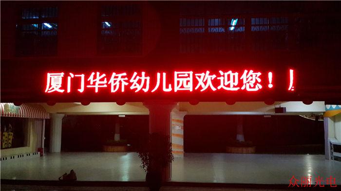 p10户外单红显示屏(厦门华侨幼儿园)